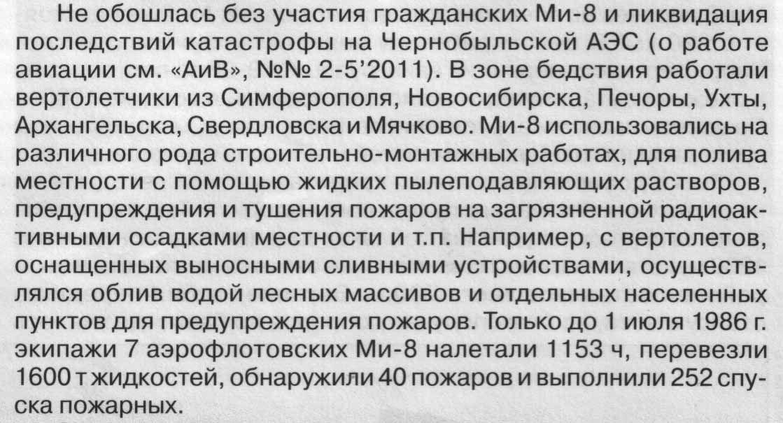Ми-8 ЧАЭС.jpg