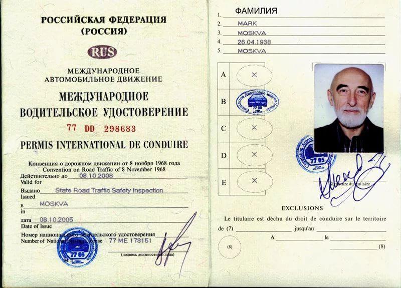 требование к фото на международные права тоже