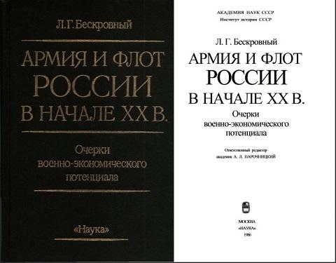 62961_Ocherki_Beskrovnyj_LG.jpg