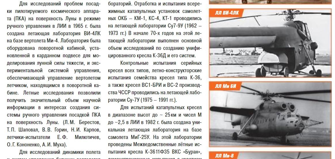 Лунный Ми-4 ЛЛ.jpg