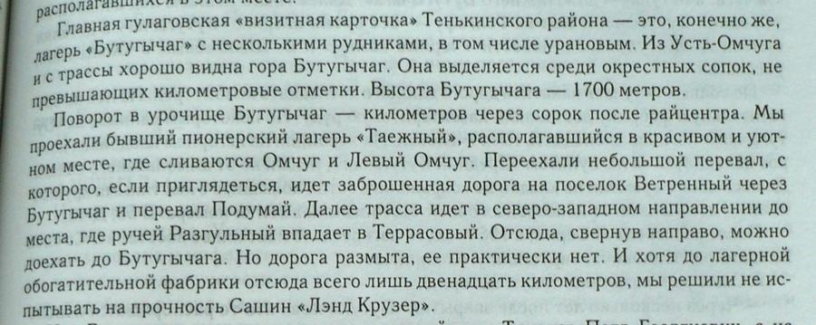20210305_100602 Омчак Уран Магадан.jpg